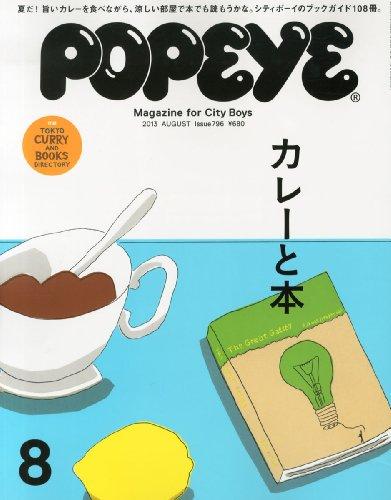 POPEYE (ポパイ) 2013年 08月号 [雑誌]の詳細を見る