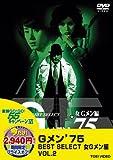 <東映55キャンペーン第12弾>Gメン'75 BEST SELECT 女Gメン編 VOL.2 【DVD】