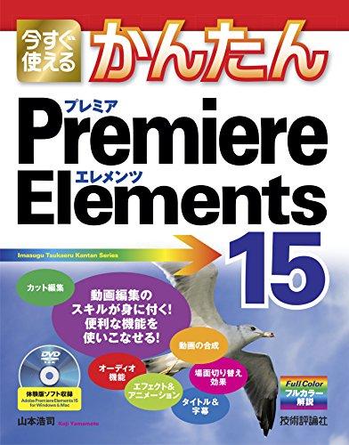 今すぐ使えるかんたん Premiere Elements 15