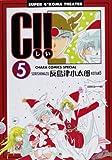 C!! 5 (キャラコミックス)