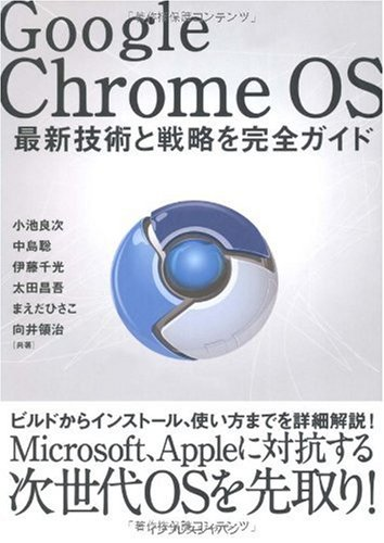 Google Chrome OS ~最新技術と戦略を完全ガイド~の詳細を見る