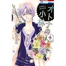 オトナの小林くん 1 (花とゆめコミックス)