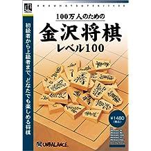 爆発的1480シリーズ ベストセレクション 100万人のための金沢将棋レベル100