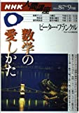 数学の愛しかた (NHK人間講座)