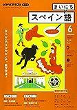 NHKラジオまいにちスペイン語 2021年 06 月号 [雑誌]