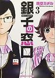 銀子の窓口 3 (バンブーコミックス)