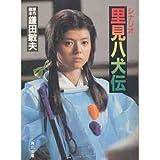 里見八犬伝―シナリオ (角川文庫 (5609))