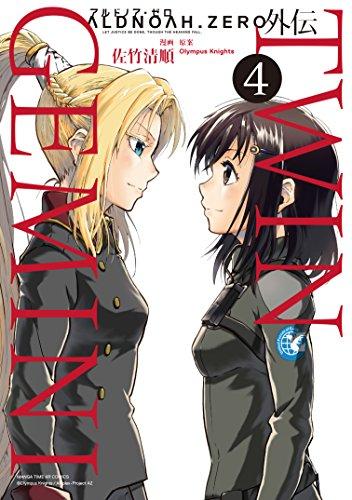 ALDNOAH.ZERO外伝 TWIN GEMINI (4) (まんがタイムKRコミックス フォワードシリーズ)
