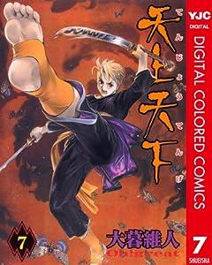 天上天下 カラー版 7 (ヤングジャンプコミックスDIGITAL)