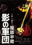 服部半蔵 影の軍団 VOL.6[DVD]