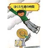 ぼくたち緑の時間 (偕成社文庫2081)
