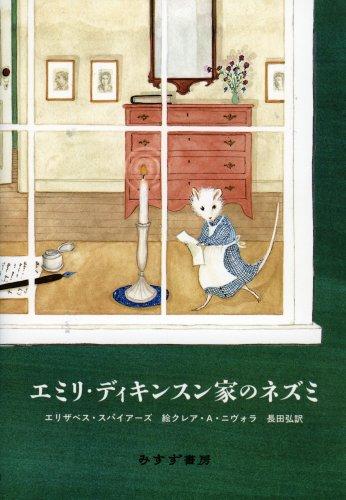 エミリ・ディキンスン家のネズミの詳細を見る