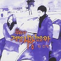 愛の群像 ~私たちは本当に愛したのだろうか 韓国ドラマOST (MBC)(韓国盤)