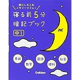 寝る前5分暗記ブック 中1英語?数学?国語?理科?社会