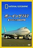 ナショナル ジオグラフィック ボーイング747 進化を支える製造現場 [DVD]
