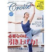 Croise (クロワゼ) Vol.47 2012年 07月号 [雑誌]