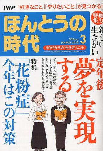 PHP ほんとうの時代 2010年 03月号 [雑誌]