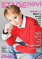 STAGE navi(ステージナビ) vol.24 ★表紙:紅ゆずる (NIKKO MOOK)