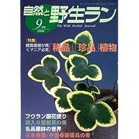 自然と野生ラン 2008年 09月号 [雑誌]