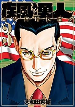 [大和田秀樹]の疾風の勇人(3) (モーニングコミックス)