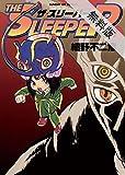 THE SLEEPER(1)【期間限定 無料お試し版】 (サンデーGXコミックス)