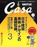 Casa BRUTUS (カーサ・ブルータス) 2009年 11月号 [雑誌] 画像