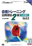 合格トレーニング 日商簿記2級工業簿記Ver.6.0 (よくわかる簿記シリーズ)
