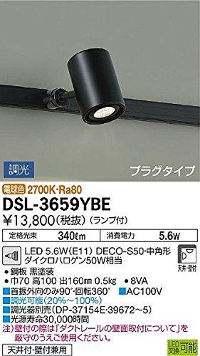 DAIKO LEDスポットライト プラグタイプ 天井付・壁付兼用 ダイクロハロゲン50W相当 調光タイプ 5.6W 電球色タイプ 黒 DSL-3659YBE