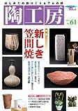 陶工房 No.61―はじめての器づくり&プロの技 (SEIBUNDO Mook)