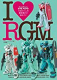 ガンダムアーカイヴス I ❤ RGM