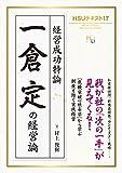 HSUテキスト 17 一倉定の経営論 ~経営成功特論~