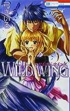WILD WING (花とゆめCOMICS)