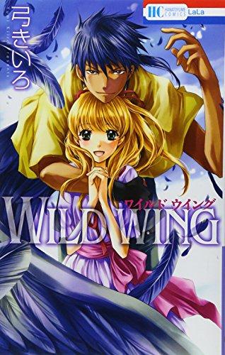 WILD WING (花とゆめCOMICS)の詳細を見る