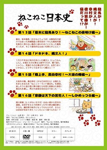 ねこねこ日本史(第2期)