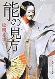 能の見方 (角川ソフィア文庫)