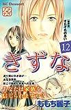 きずな プチデザ(12) (デザートコミックス)