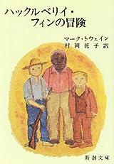 ハックルベリイ・フィンの冒険 (新潮文庫)