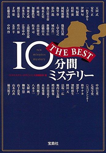 10分間ミステリー THE BEST (宝島社文庫 『このミス』大賞シリーズ)