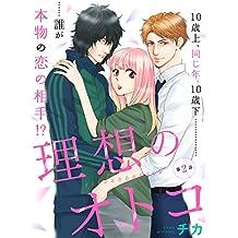 理想のオトコ 分冊版(2) (ARIAコミックス)