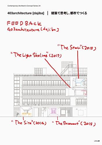 403architecture[dajiba]  建築で思考し、都市でつくる (現代建築家コンセプト・シリーズ24) 発売日