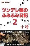 ツンデレ猫のふみふみ日記2
