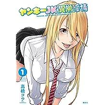 ヤンキーJKの異常な愛情(1) 【電子限定特典付】 (マガジンポケットコミックス)