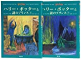 ハリー・ポッターと謎のプリンス ハリー・ポッターシリーズ第六巻 上下巻2冊セット (6) 画像
