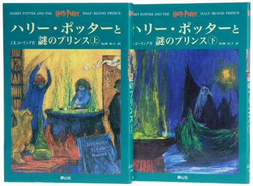 ハリー・ポッターと謎のプリンス ハリー・ポッターシリーズ第六巻 上下巻2冊セット (6)の詳細を見る
