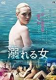 溺れる女[DVD]