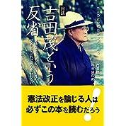 吉田茂という反省―憲法改正をしても、吉田茂の反省がなければ何も変わらない