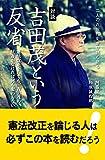 「吉田茂という反省―憲法改正をしても、吉田茂の反省がなければ何も変わらない」販売ページヘ