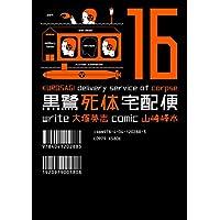 黒鷺死体宅配便(16) (角川コミックス・エース)