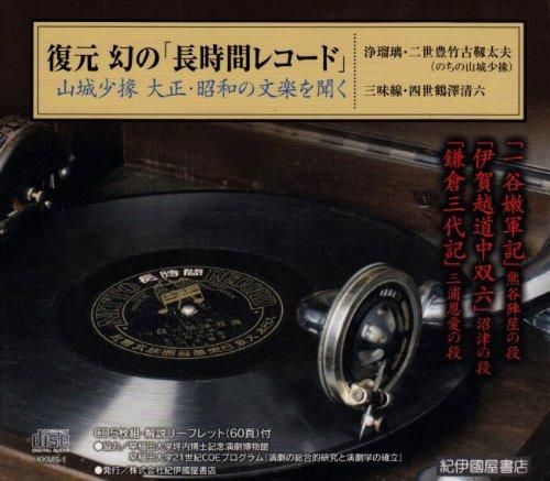 復元 幻の「長時間レコード」山城少掾 大正・昭和の文楽を聞く