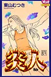 炎人 5 (ボニータコミックス)